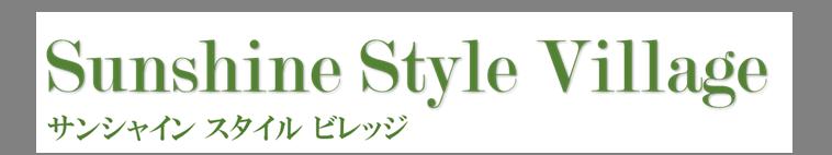 【公式】Sunshine Style Village サンシャイン スタイル ビレッジ